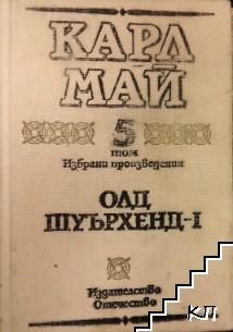 Избрани произведения в десет тома. Том 5: Олд Шуърхенд - І
