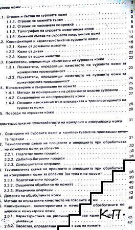 Материалознание за кожено и кожухарско облекло (Допълнителна снимка 1)