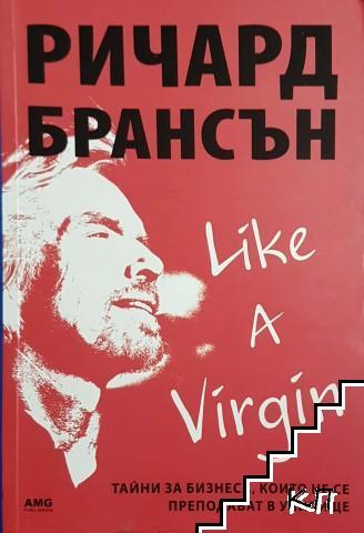 Like a Virgin: Тайни за бизнеса, които не се преподават в училище