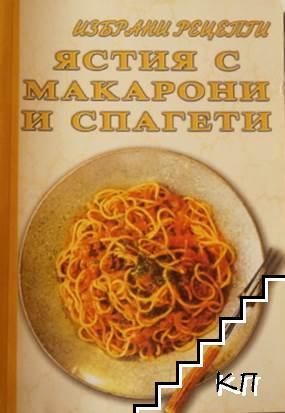 Ястия с макарони и спагети