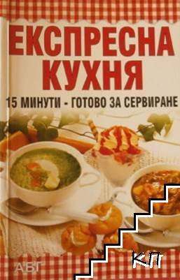 Експресна кухня