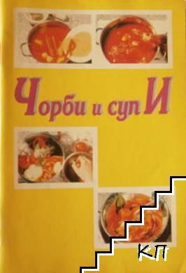 Чорби и супи