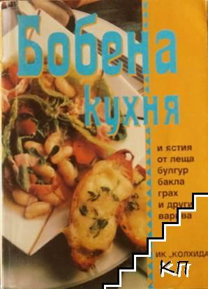 Бобена кухня и ястия от леща, булгур, бакла, грах и други варива