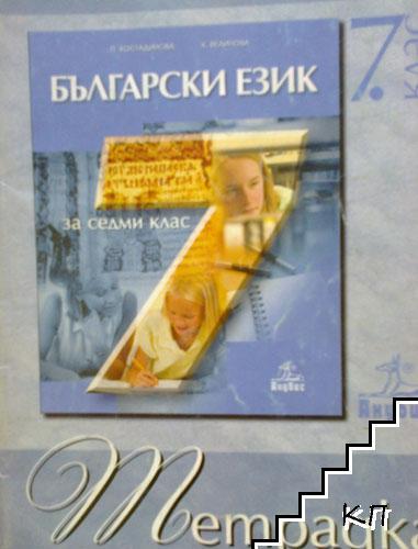 Български език за 7. клас. Учебна тетрадка