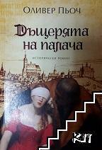 Дъщерята на палача. Книга 1: Дъщерята на палача