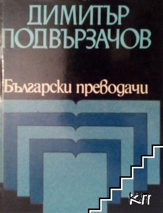 Димитър Подвързачов: Избрани преводи