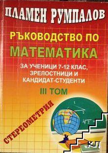 Ръководство по математика. Том 3