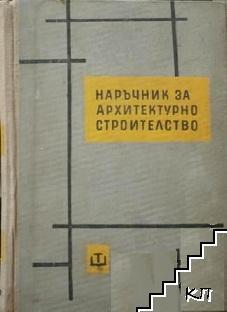 Наръчник за архитектурно строителство