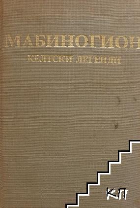 Мабиногион. Келтски легенди