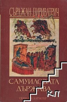 Самуиловата държава
