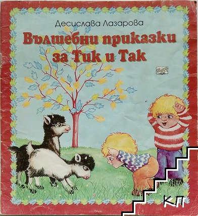 Вълшебни приказки за Тик и Так
