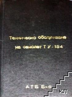 Техническо обслужване на самолет ТУ-134