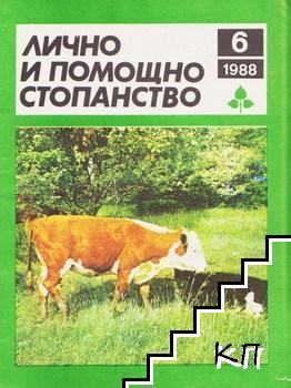 Лично и помощно стопанство. Бр. 6-8 / 1988