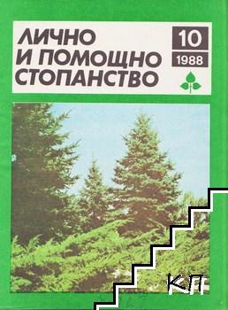 Лично и помощно стопанство. Бр. 10 / 1988