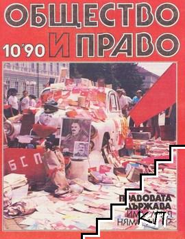Общество и право. Бр. 10 / 1990