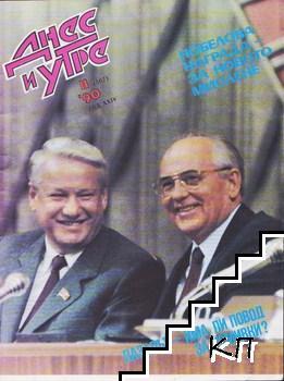 Днес и утре. Бр. 11 / 1990