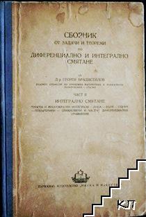 Сборник от задачи и теореми по диференциално и интегрално смятане. Част 2