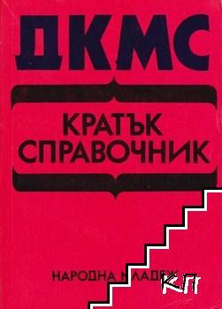 ДКМС. Кратък справочник