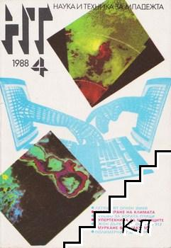 Наука и техника за младежта. Бр. 4 / 1988