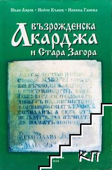 Възрожденска Акарджа и Стара Загора