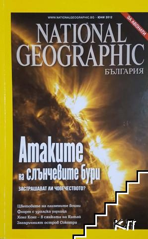 National Geographic - България. Юни / 2012