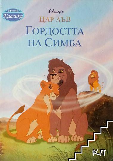 Цар Лъв: Гордостта на Симба