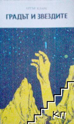 Градът и звездите