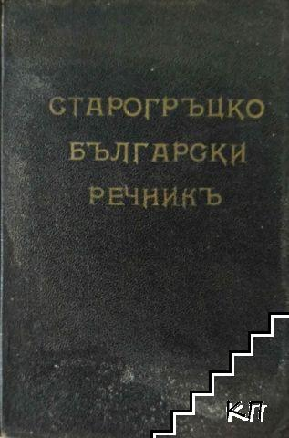 Старогръцко-български речникъ