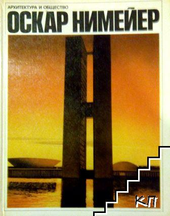 Оскар Нимейер