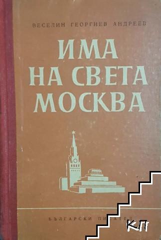 Има на света Москва