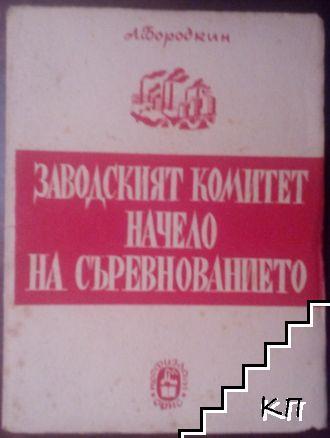 Заводският комитет начело на съревнованието