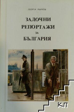 Задочни репортажи за България. Том 2