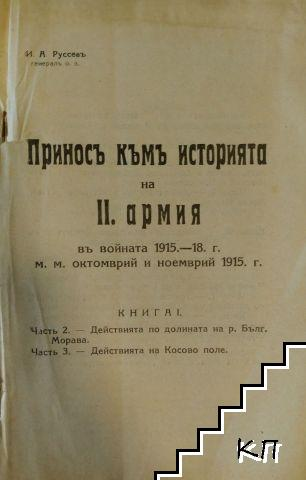 Приносъ къмъ историята на 2. армия въ войната 1915-18 г.