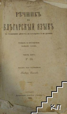 Речникъ на блъгарскый яыкъ. Чясть 5