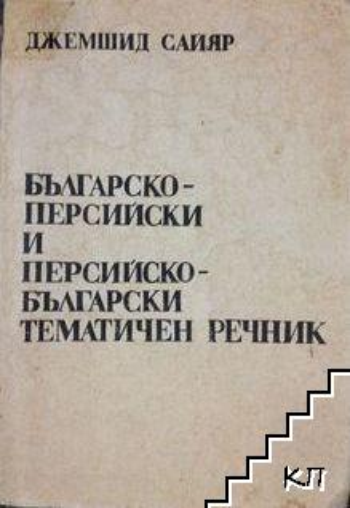 Българско-персийски и персийско-български тематичен речник