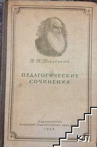 Педагогические сочинения