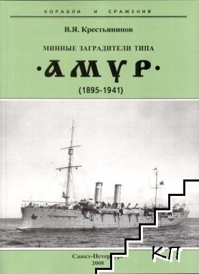 """Боевые корабли мира: Минные заградители типа """"Амур"""" (1895-1941)"""