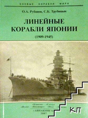 Боевые корабли мира: Линейные корабли Японии (1909-1945)