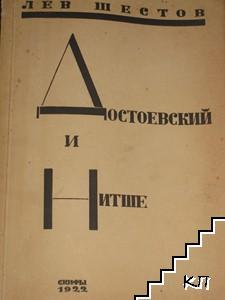 Достоевский и Нитше