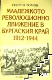 Младежкото революционно движение в Бургаския край 1912-1944