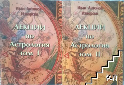 Лекции по астрология. Том 1-2