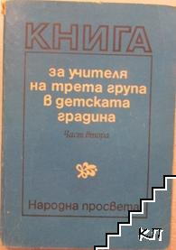 Книга за учителя на трета група в детската градина. Част 2