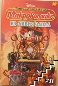 Макрокомикс. Бр. 10 / 2011