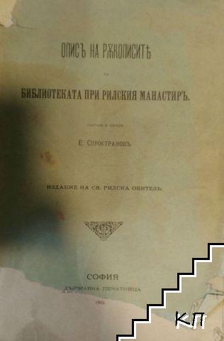 Описъ на ръкописите. Библиотеката при Рилския манастиръ