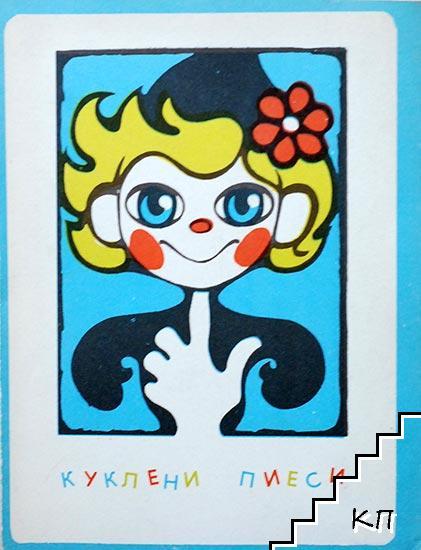 Куклени пиеси