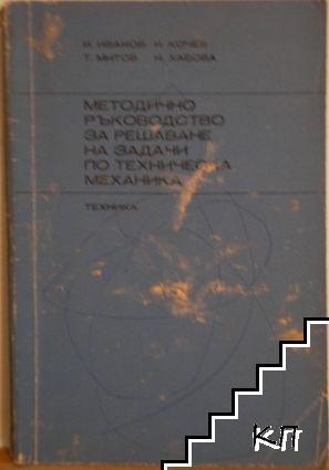 Методическо ръководство за решаване на задачи по техническа механика