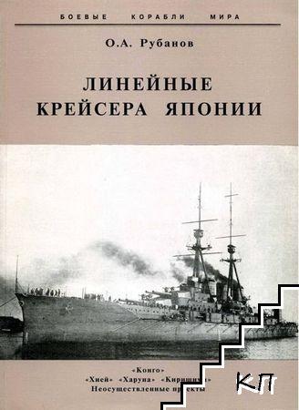 Боевые корабли мира: Линейные крейсера Японии