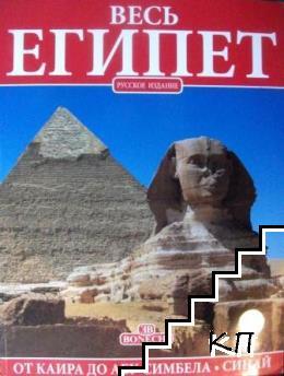 Весь Египет. От Каира до Абу-Симбела и Синай