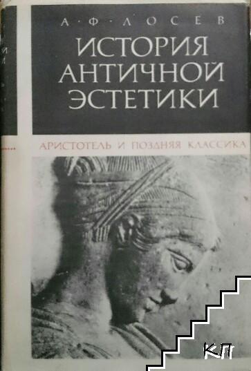 История античной эстетики. Том 4: Аристотель и поздная классика