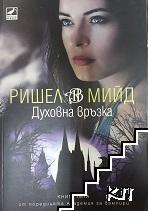 Академия за вампири. Книга 5: Духовна връзка